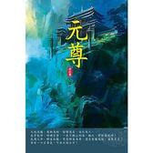 元尊(第三十一卷):雙驕爭鋒