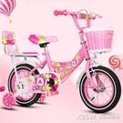 兒童自行車2-3-4-6-7-8-9-10歲寶寶腳踏單車童車女孩男孩小孩公主CY『新佰數位屋』