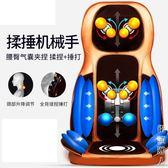 按摩椅氣囊按摩墊頸椎按摩器頸部腰部全身多功能墊家用靠墊 igo街頭潮人