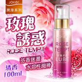 潤滑液 情趣商品 按摩油 滋潤潤滑保養私密處 敏感舒適 滋養保濕 JOKER 香氛潤滑液 100ml-玫瑰誘惑