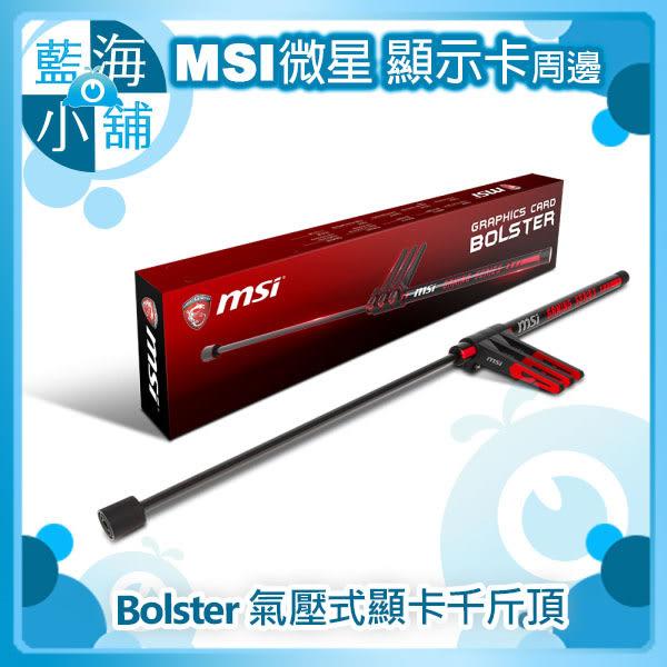MSI 微星 Bolster 氣壓式顯卡千斤頂