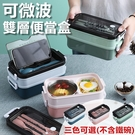 [附贈餐具] 便當盒 便當盒可微波 雙層便當盒 餐具便當盒 分隔便當盒 餐盒【RS1305】