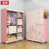 簡易衣櫃布藝布衣櫃簡約現代經濟型兒童衣櫥組裝櫃子儲物櫃多功能 igo