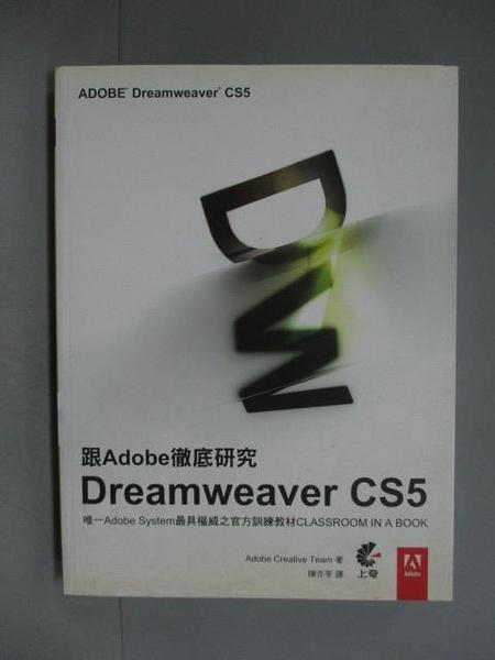 【書寶二手書T2/網路_ZAM】跟Adobe徹底研究Dreamweaver CS5_Adobe Creative Tea