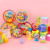 幼兒d立體魔方迷宮走珠類魔幻旋轉小迷宮球玩具最強大腦『快速出貨』