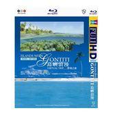 GONTITI島嶼浪漫-實境之旅 藍光BD (音樂影片購)