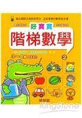 好寶寶階梯數學(2)3~4歲寶寶適用