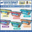 [寵樂子]《Natural Balance》天然低敏無穀貓用餐盒 2.5oz / 單盒