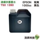 【奈米寫真 填充墨水】EPSON 1000CC BK 黑色 填充墨水 適用T50 1390