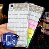 HTC U19e U12+ U12 life Desire12s U11+ EYEs UUltra 滿格馬賽克鑽 手機殼 訂製殼 滿鑽 保護殼 漸層