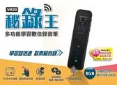 【現折100元+免運費】人因 VR20CK 錄音筆 秘錄王 8GB 多功能學習數位專業錄音筆X1 【限10組】
