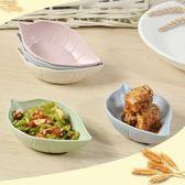餐盤創意日用餐具小麥稈樹葉小碟子塑料醋碟醬油碟