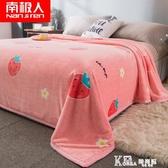 南極人牛奶絨毛毯辦公室午睡毯空調毯子夏季薄款沙發小珊瑚絨毯子 Korea時尚記