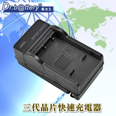 [電池王] For SONY NP-BX1系列智慧型快速充電器 For RX100 II (RX100 M2)/GWP88V 攝影機/HDR-AS30V 攝影機