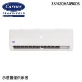 【Carrier 開利】12-15坪變頻冷暖分離式冷氣38QHA090DS/42QHA090DS 免運費/送基本安裝