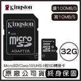 金士頓 Kingston 32G MicroSD U1 C10 附轉卡 記憶卡 32GB 讀100M 寫10M SDCS