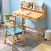 兒童學習桌 椅套裝學生家用實木可升降書桌多功能男女孩小孩學習桌TA5038【雅居屋】