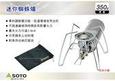 ||MyRack|| 日本SOTO 迷你蜘蛛爐 附收納袋 登山爐 攻頂爐 單口爐 快速爐 ST-310