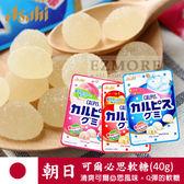 日本 Asahi朝日 可爾必思軟糖 40g 原味 白桃 蘋果 軟糖 水果軟糖