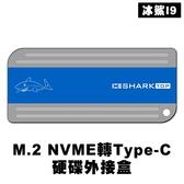 [哈GAME族]免運費 可刷卡●一顆螺絲輕鬆固定●冰鯊I9 M.2 NVME轉Type-C 硬碟外接盒 硬碟盒 轉接盒
