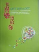 【書寶二手書T9/兒童文學_LDM】把喜樂送給你_蒲公英編輯部