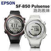 【小樺資訊】含稅Epson Runsense SF-850B 路跑教練 原廠公司貨