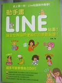 【書寶二手書T2/網路_ZAK】動手畫LINE貼圖!_王薔