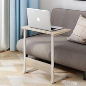 床邊桌可移動家用簡易小電腦桌子臥室家用宿舍筆記本電腦桌書桌igo 道禾生活館