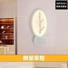 INPHIC-LED壁燈led燈走廊簡約臥室床頭燈樓梯燈具現代陽台北歐客廳-樹葉單燈_U34r