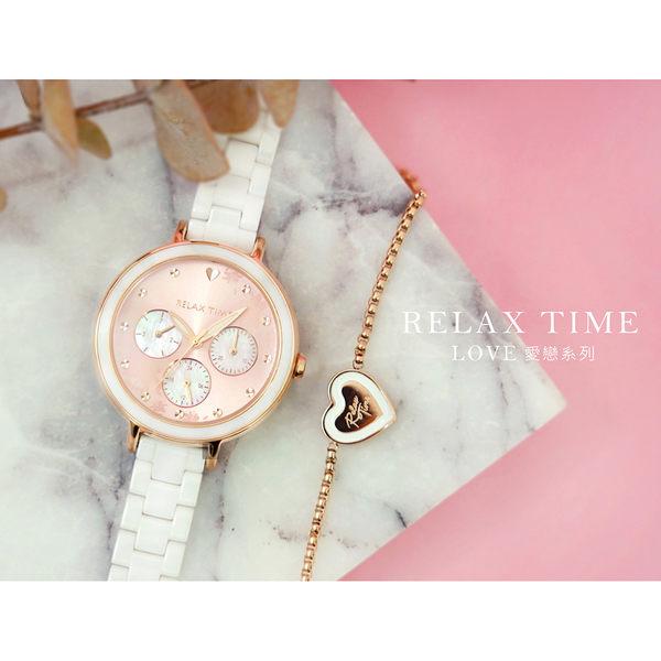 【送愛戀手鍊】RELAX TIME LOVE 愛戀系列 陶瓷三眼女錶-愛戀粉/36mm RT-91-3