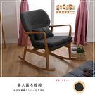 ♥【諾雅度】 Jocelyn喬絲單人實木搖椅 LINK-DWN-R03 單人搖椅 躺椅