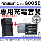 【套餐組合】 Panasonic S005E 充電套餐 副廠 電池 充電器 座充 DMC FX12 FX50 FX100 FX150 坐充