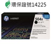 【奇奇文具】HP CE250X黑色504X原廠高容量碳粉匣