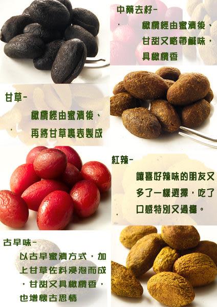 橄欖蜜餞禮盒---新竹縣寶山鄉農會