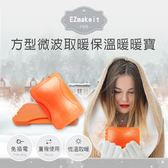 EZmakeit-FWB 長方微波取暖保溫暖暖寶 暖暖包 暖暖袋 暖手包 保溫袋 暖蛋 熱敷 微波加熱 超長保溫