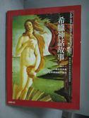 【書寶二手書T4/歷史_QJO】希臘神話故事_古斯塔夫施瓦布