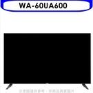 InFocus富可視【WA-60UA600】60吋4K聯網電視 優質家電