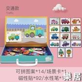 拼圖 磁性兒童益智力動腦玩具多功能3-6歲寶寶2女孩男孩幼兒園早教【快速出貨】