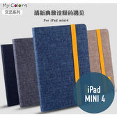 Apple iPad mini4 文藝系列 彩繪卡通 側翻皮套 支架 平板套 平板 皮套 平板殼 防摔