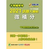 大學轉學考2021試題大補帖(微積分)(107~109年試題)