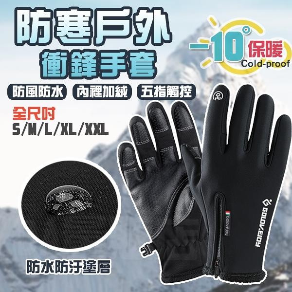 手套 機車手套 防風手套 可觸控 保暖手套 防寒手套 騎士手套 防潑水 透氣 防潑水 耐磨