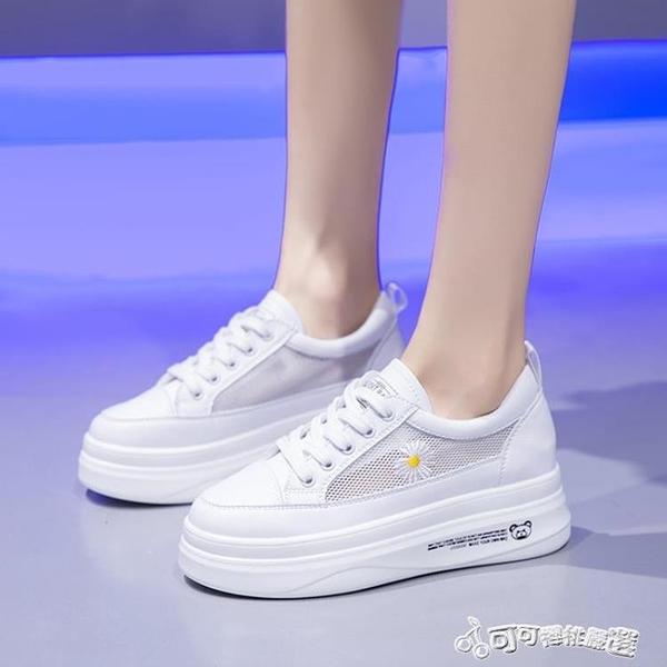 厚底小白鞋女2020夏新款小雛菊內增高松糕鞋時尚網紗透氣單鞋板鞋 Cocoa