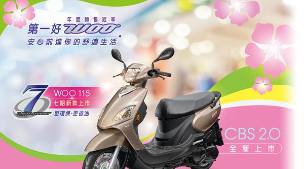 【最高回饋全聯禮券3500元】SYM三陽機車 WOO 115 (七期)鼓煞 CBS版 2020新車
