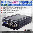 監視器 高清HD-AHD訊號轉換器 AHD 1080P/720P 影像轉換FDMI/VGA/CVBS訊號 台灣安防