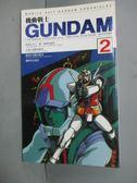 【書寶二手書T8/一般小說_HEZ】機動戰士GUNDAM(2)_富野悠由季
