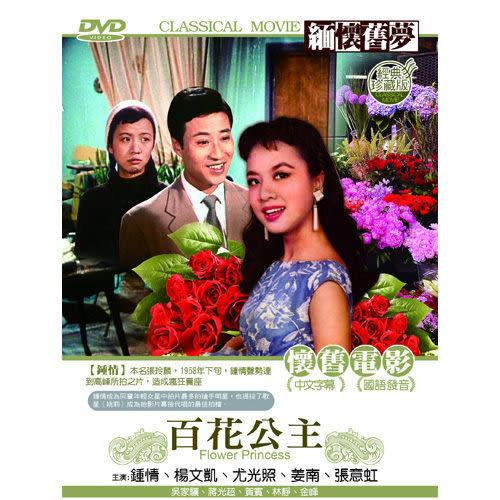 百花公主 DVD  (購潮8)