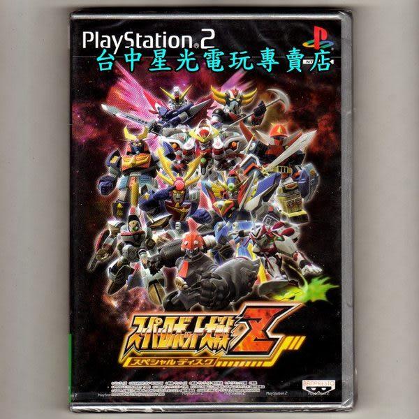 【PS2原版片 可刷卡】☆ 超級機器人大戰Z 特別碟 ☆日文亞版全新品【出清特賣會】台中星光電玩