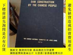 二手書博民逛書店DAM罕見CONSTRUCTION BY THE CHINESE PEOPLEY26394 出版1979