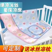 嬰兒涼席新生兒冰絲童床席夏季幼兒園兒童透氣寶寶bb床午睡席子【快速出貨】