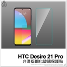 HTC Desire 21 Pro 非滿版鋼化玻璃保護貼 玻璃貼 鋼化膜 保護膜 螢幕貼